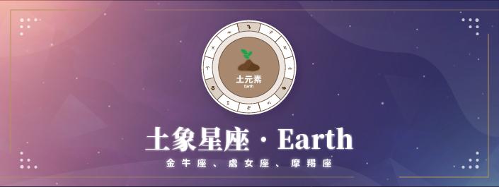 占星四元素 土象星座  ASTRORG 占星百科